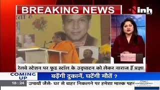 Madhya Pradesh News || BJP MP Sadhvi Pragya Singh Thakur रेलवे समिति के सदस्यों पर भड़की, कही ये बात