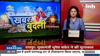 Khabar Bundeli || Latest News बुंदेली में