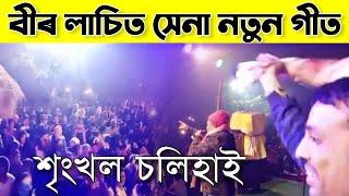 Shrinkhal chaliha -বীৰ লাচিত সেনাৰ নতুন গীতত Bihu Dance Last night চাওঁক এবাৰ সম্পূৰ্ণ ????