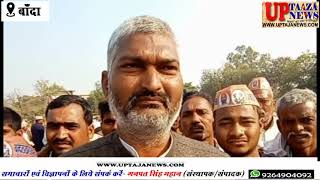 किसानों ने बबेरु तहसील परिसर में महापंचायत कर सरकार के विरुद्ध जमकर प्रदर्शन किया