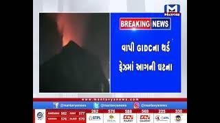 Vapi: GIDCના થર્ડ ફેઝમાં આગની ઘટના | Fire