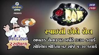 "Gopal Namkeen Presents અબતક Delicious રસથાળ- ""સ્પાઈસી છોલે રોલ""  | ABTAK MEDIA"