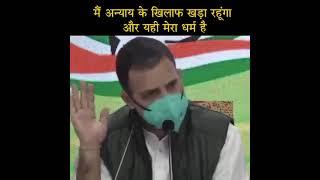 मैं अन्याय के खिलाफ खड़ा रहूंगा और यही मेरा धर्म है: श्री राहुल गांधी
