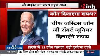 United States 46th President Joe Biden का शपथ ग्रहण आज, देंगे Inaugural Speech