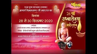 विशेष:- 26 वां उध्वारोहन महोत्सव     आचार्य विमलसागर जी महाराज   Jharkhand   Date:- 17/01/21