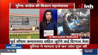 Madhya Pradesh News || Congress की किसान महापंचायत आज से, कई दिग्गज नेता जुटेंगे