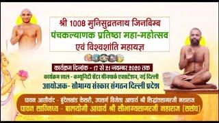 विशेष:- पंचकल्याणक प्रतिष्ठा महा-महोत्सव एवं विश्वशांति महायज्ञ | Green Park, Delhi | Date:-13/01/21