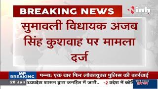 Madhya Pradesh News || Congress MLA पर मामला दर्ज, सरकारी जमीन पर 3 प्लाट बेचने का आरोप