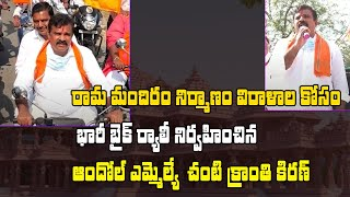 Andole MLA Kranthi Kiran Participated In Bike Rally | Ayodhya Ram Mandir Construction |Top Telugu TV