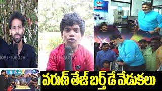 Hero Varun Tej Birthday Celebrations | Nagababu | Saddam Hussein | Riyaz | Top Telugu TV