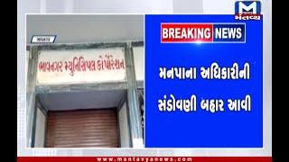 Bhavnagar: મનપાના અધિકારીની અપહરણ અને દુષ્કર્મ કેસ મુદ્દે કરાઇ અટકાયત   Kidnapping and rape case