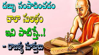 Chanakya Niti | డబ్బు సంపాదించడం ఎలా ..? | Chanakya Rules For Daily Life | Top Telugu TV