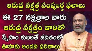 ఆరుద్ర నక్షత్రం సంపూర్ణ ఫలాలు | 2021 Arudra Nakshatram Characteristics | Astrologer Nanaji Patnaik