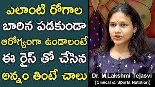 ఎలాంటి రోగాల బారిన పడకుండా ఆరోగ్యాంగా ఉండాలంటే ఈ రైస్ తో చేసిన అన్నం తింటే || Dr M Lakshmi Tejasvi