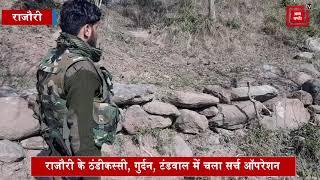 राजौरी में छुपे 4 आतंकवादी... सेना और पुलिस ने चलाया सर्च ऑपरेशन