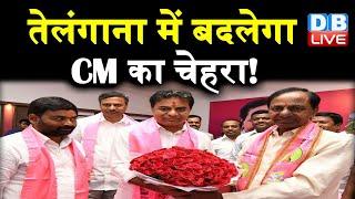 Telangana में बदलेगा CM का चेहरा ! बेटे KTR को SC बनाने की तैयारी में KCR |#DBLIVE