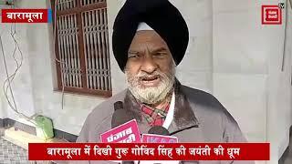 देखिए... बारामुला में गुरू गोविंद सिंह की जयंती की खुशी की धूम