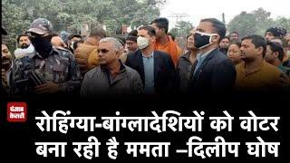 BJP नेता दिलीप घोष ने घुसपैठियों को लेकर ममता बनर्जी पर बोला हमला