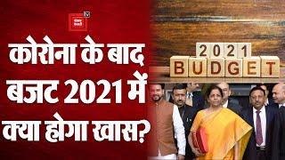 Budget 2021: बजट 2021 में ऐसा क्या हो जिससे बढ़े जीडीपी, Chartered Accountant की टीम से...