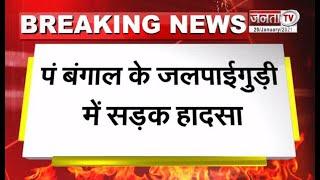 पं बंगाल के जलपाईगुड़ी में सड़क हादसा, 13 लोगों की मौत, 18 घायल