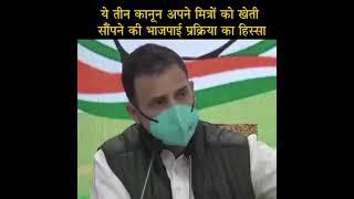 ये तीन कानून अपने मित्रों को खेती सौंपने की भाजपाई प्रक्रिया का हिस्सा: श्री राहुल गांधी
