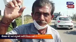 રાજુલામાં રેલ સેવા અને સંપાદન જમીનના વળતર માટે ઝંખતા ખેડૂતો| ABTAK MEDIA