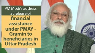 PM Modi's address at release of financial assistance under PMAY-Gramin to beneficiaries in UP | PMO