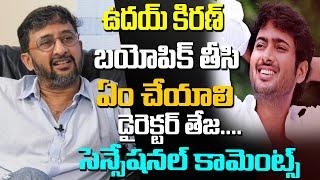 Director Teja Sensational Comments On Udhay Kiran Biopic | BS Talk Show | Top Telugu TV