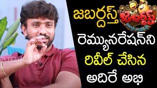 Adire Abhi Reveals Jabardasth Remunaration | Jabardasth Adhire Abhi | Top Telugu TV