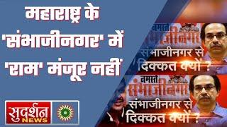 महाराष्ट्र के 'संभाजीनगर' में 'राम' मंजूर नहीं