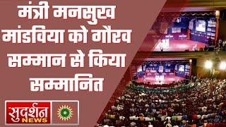 मनसुख मांडविया ने किया सामाजिक सरोकार से जुड़ी प्रतिभाओं को भारत गौरव सम्मान से सम्मानित।