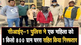सीआईए-1 पुलिस ने एक महिला को 1 किलो 800 ग्राम चरस सहित किया गिरफ्तार