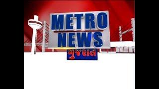 મહાનગરોના સમાચાર માટે જુઓ Metro News