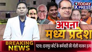 गृह मंत्री नरोत्तम मिश्रा का बयान, वेब सीरीज 'तांडव'  पर विवाद थमने का नाम ही नहीं ले रहा......