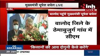 Chhattisgarh News || Chief Minister Bhupesh Baghel LIVE