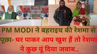 PM MODI ने बहराइच की रेशमा से पूछा  घर पाकर आप खुश हैं तो रेशमा ने कुछ यूं दिया जवाब