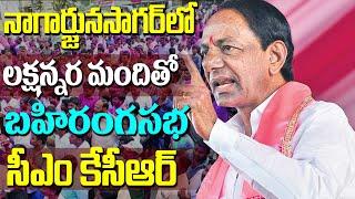 నాగార్జునసాగర్లో లక్షన్నర మందితో  బహిరంగసభ | Nagarjuna Sagar By Election |CM KCR | TopTeluguTV