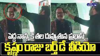 Rebel Star Krishnam Raju Birthday Celebrations | Prabhas | Chiranjeevi | Mohan Babu | Top Telugu TV
