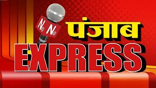 Navtej Digital Punjab Bulletein, 20.01.2021 National News I देश और दुनिया की Latest News Upadate