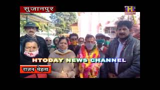 नगर परिषद सुजानपुर में अध्यक्ष पद कांग्रेस समर्थित बीना धीमान , बीजेपी ने उपाध्यक्ष पर जमाया कब्जा