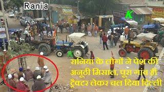 रानियां के इस गांव से सभी किसान पहुंच रहे दिल्ली, 1 गांव से 80 ट्रैक्टर दिल्ली रवाना #FarmersProtest