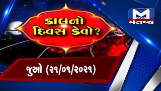 કાલનો દિવસ કેવો? જુઓ (21/01/2021) | Kal No Divas Kevo