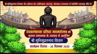 विशेष:- श्री मुनिसुव्रतनाथ विधान | Shri Munisuvrathnath Vidhan | Jahazpur, Rajasthan |Date:-19/01/21