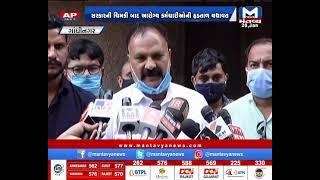 Gandhinagar : આરોગ્ય કર્મચારીઓની હડતાળ યથાવત