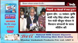 Chhattisgarh News || Farmers Protest, CM Bhupesh Baghel बोले- पिछले 10 बैठकों में हुआ क्या