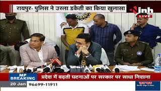 Chhattisgarh News || Raipur Urla Murder Case, पुलिस ने 9 आरोपियों को किया गिरफ्तार