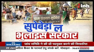 Chhattisgarh News || सुपेबेड़ा ल भुलाइस सरकार