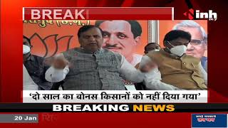 Chhattisgarh News || BJP विधायक Shivratan Sharma बोले- BJP शासन काल में किसानों को नहीं मिला बोनस