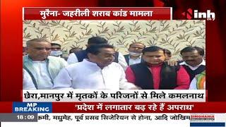 Morena Poisonous Liquor Case || Former CM Kamal Nath ने की पीड़ित परिवार से मुलाकात