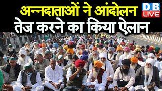 farmers protest : सरकार के साथ बैठक में नहीं निकला हल | अन्नदाताओं ने आंदोलन तेज करने का किया ऐलान